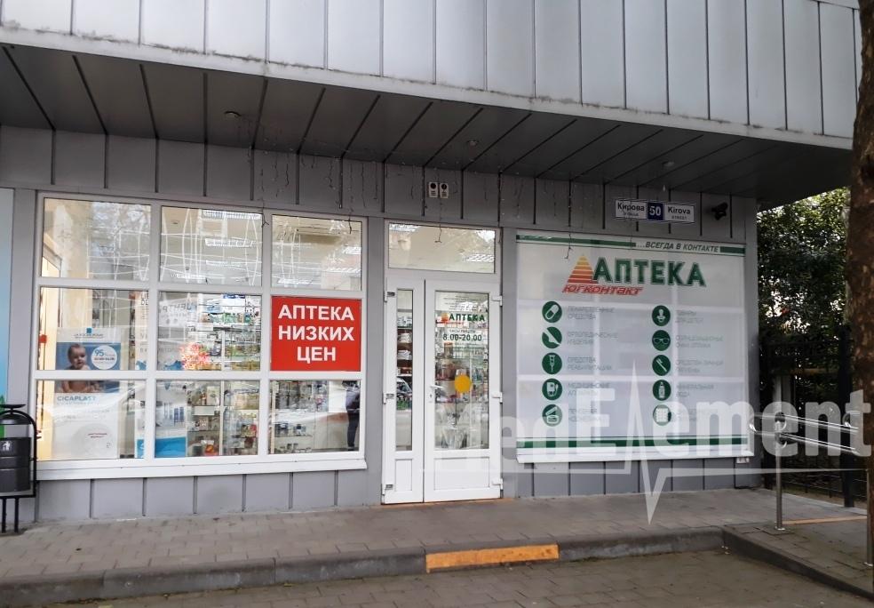 """Аптека """"ЮГ-КОНТАКТ"""" на Кирова"""