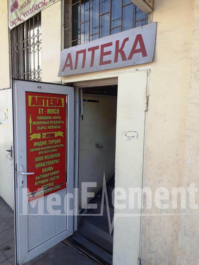 Аптека на Дунентаева 20
