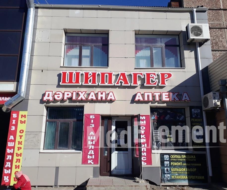 "Аптека ""ШИПАГЕР"" на Сейфуллина 56"