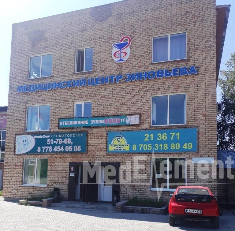 Медицинский центр ЗИНОВЬЕВА