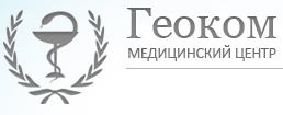 """Медицинский центр """"ГЕОКОМ"""""""