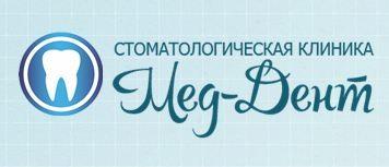 """Стоматологическая клиника """"МЕД-ДЕНТ"""""""