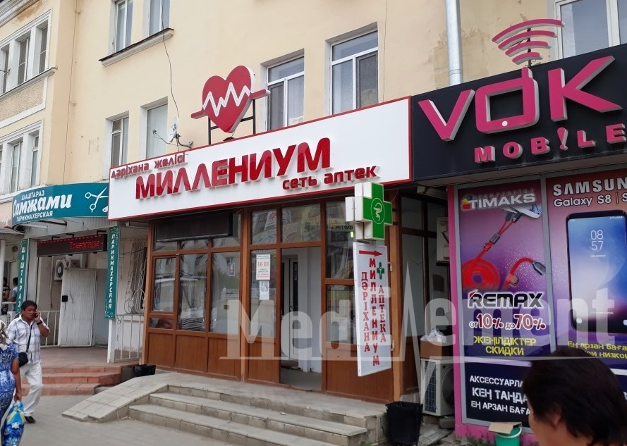 """Аптека """"МИЛЛЕНИУМ"""" на Уалиханова"""