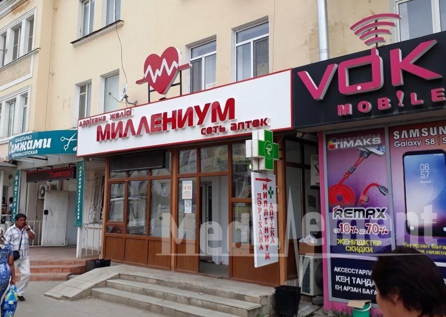"""МИЛЛЕНИУМ"" дәріханасы (Уәлиханов к-сі)"