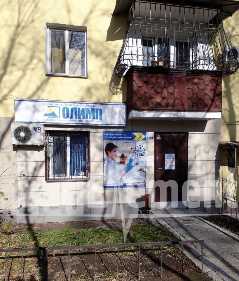 """Клинико-диагностическая лаборатория """"ОЛИМП"""" на Гагарина"""