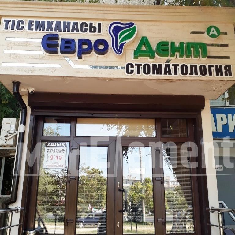 "Стоматология ""ЕВРО ДЕНТ А"""