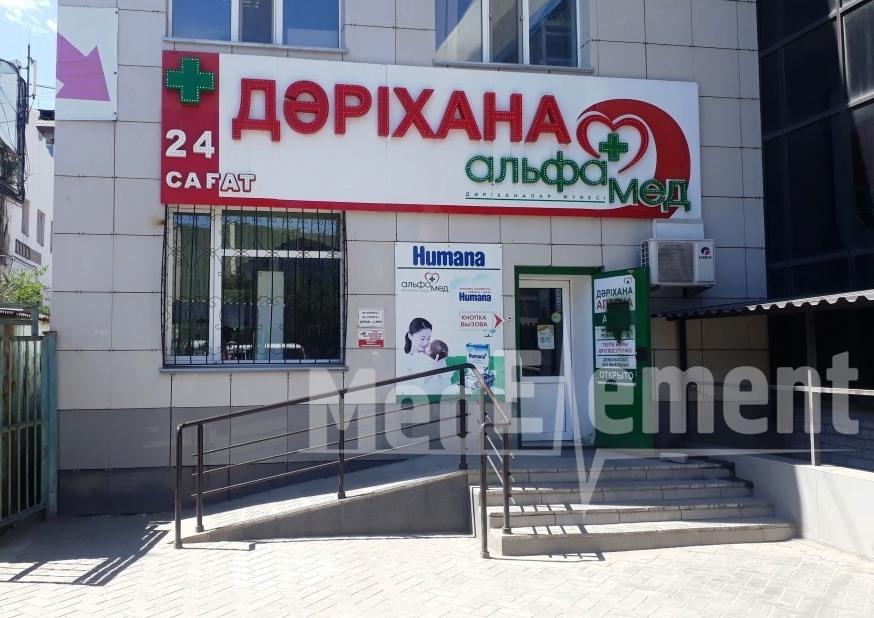 """Аптека """"АЛЬФА МЕД"""" на Ауэзова 425"""