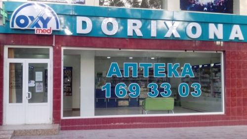 "Аптека ""OXY MED"" №117"