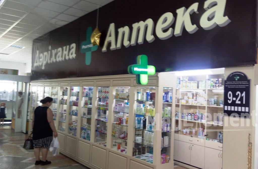 "Аптека ""PHARMACOM"" на Мира 115"