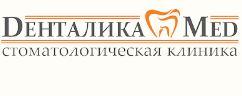 "Стоматология ""ДЕНТАЛИКА-МЕД"""