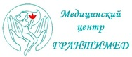 "Медицинский центр ""ГРАНТИМЕД"""