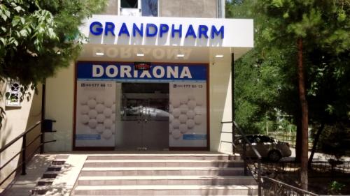 """Аптека """"GRANDPHARM"""" №55"""