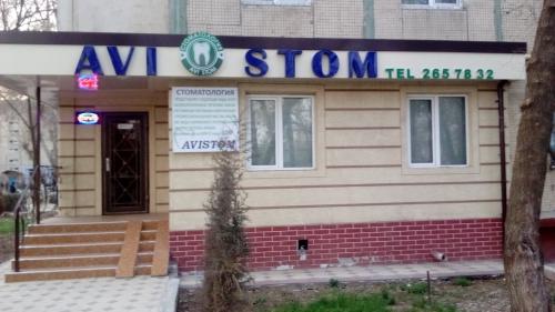 """Стоматологическая клиника """"AVI STOM"""""""