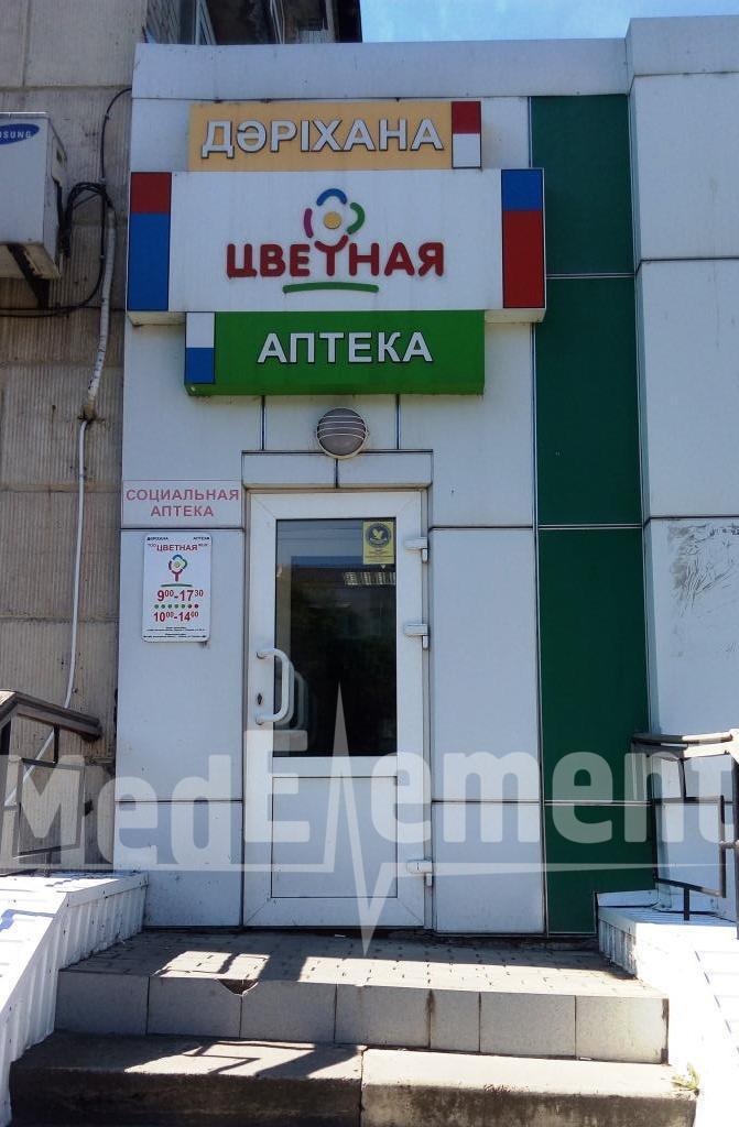 """Аптека """"ЦВЕТНАЯ"""" на Пушкина"""