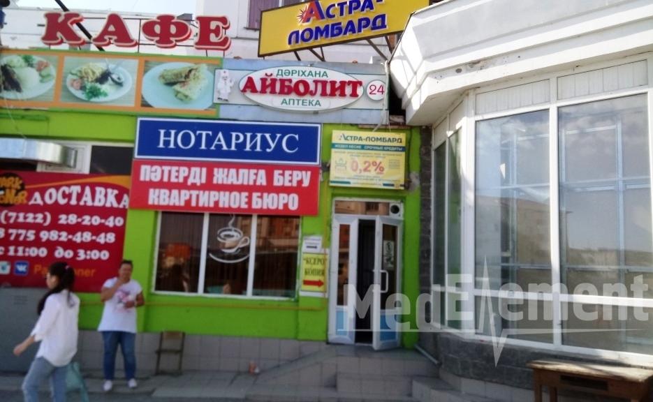 """""""АЙБОЛИТ"""" дәріханасы (Құрманғазы ауылы)"""