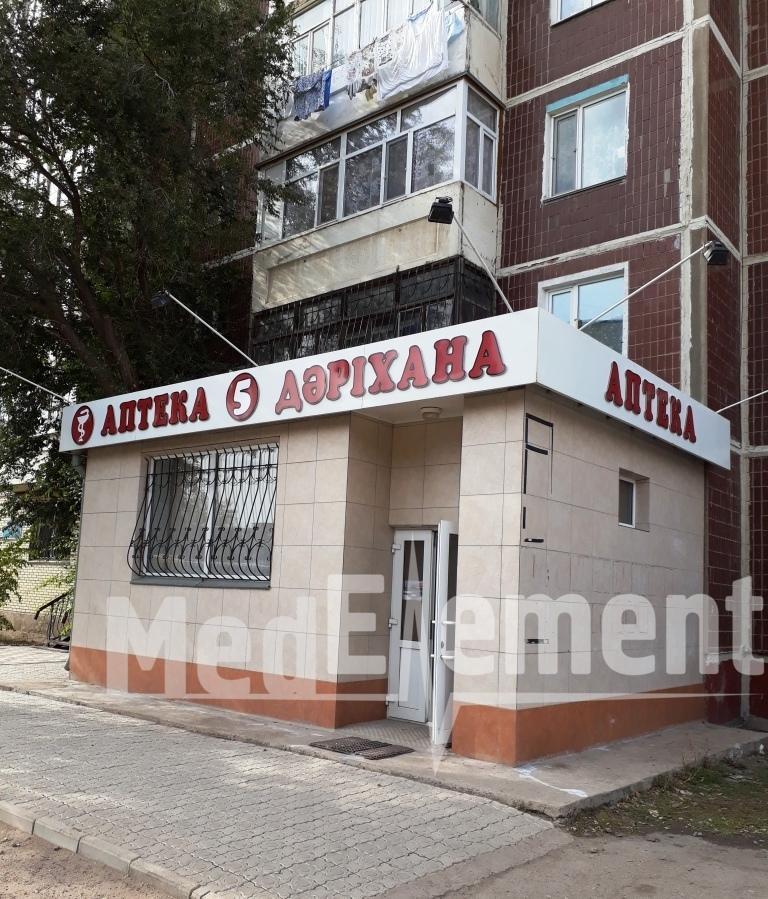 Аптека №5 на Сатыбалдина