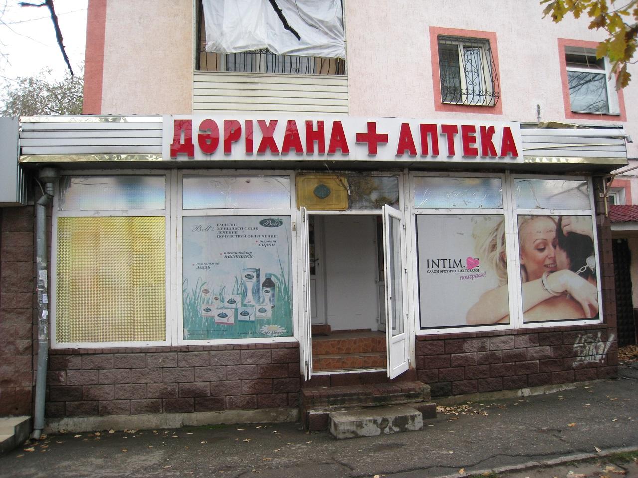 Аптека на Ауэзова 134