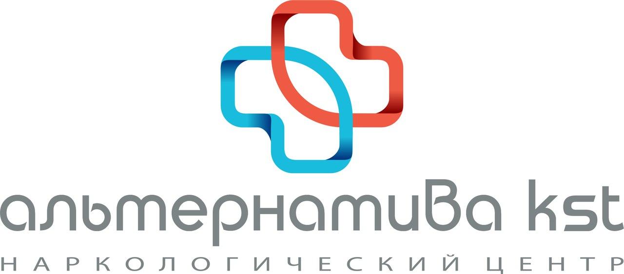 """Наркологический центр """"АЛЬТЕРНАТИВА KST"""""""
