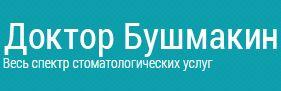 """Стоматология """"ДОКТОР БУШМАКИН"""""""