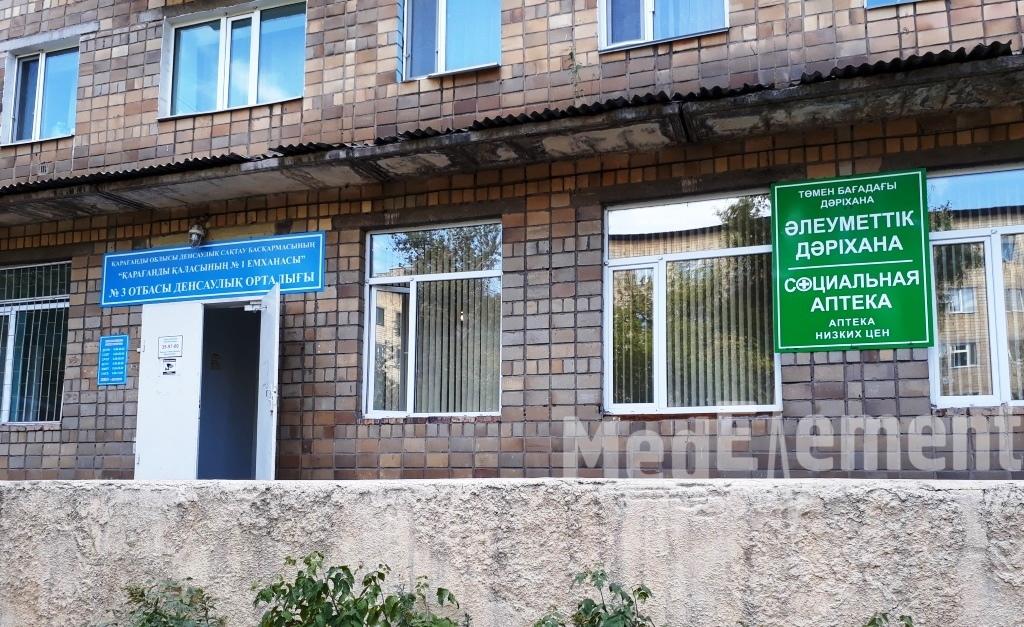 Городская поликлиника №1 (Центр семейного здоровья №3)