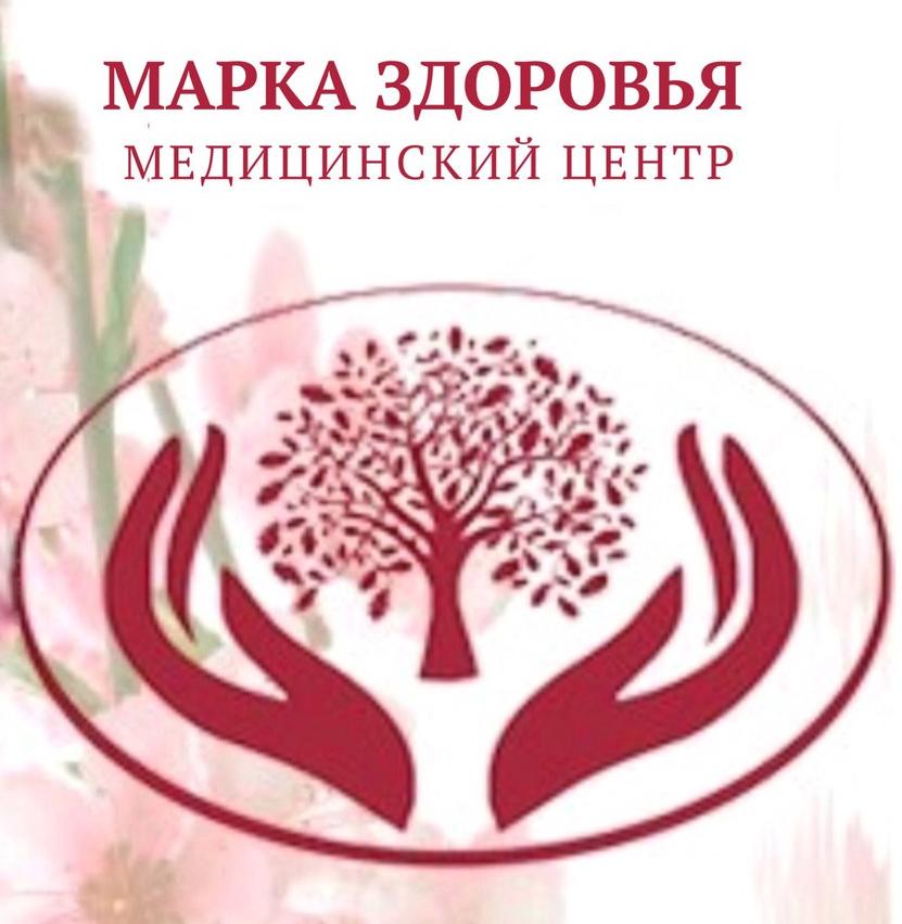 """Медицинский центр """"МАРКА ЗДОРОВЬЯ"""""""