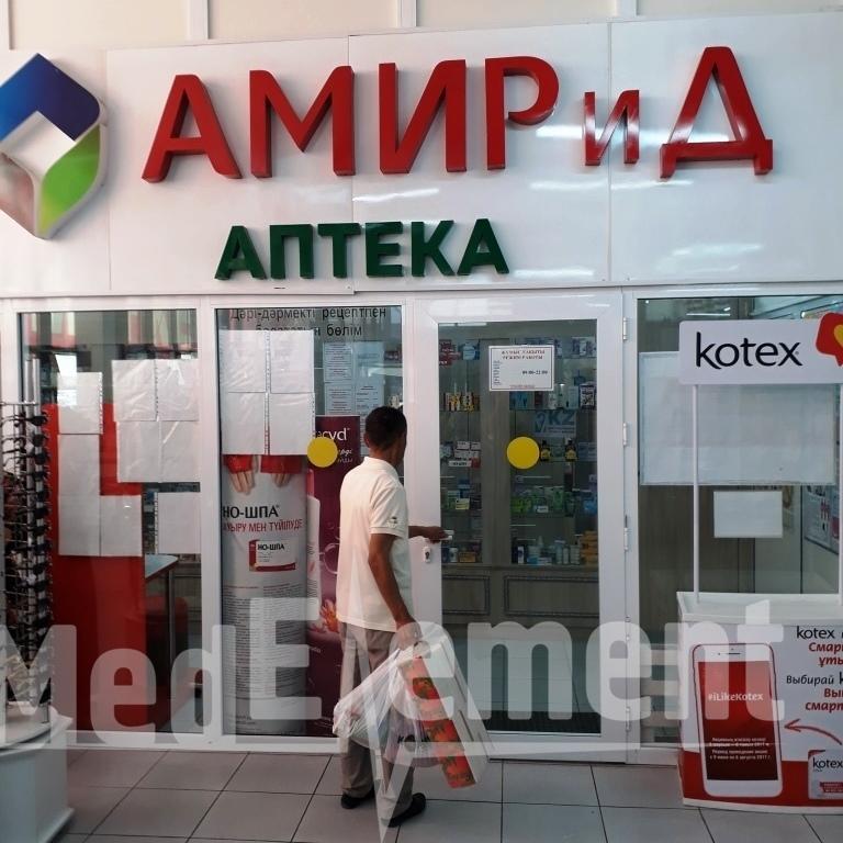 """Аптека """"АМИР И Д"""" на Момышулы"""