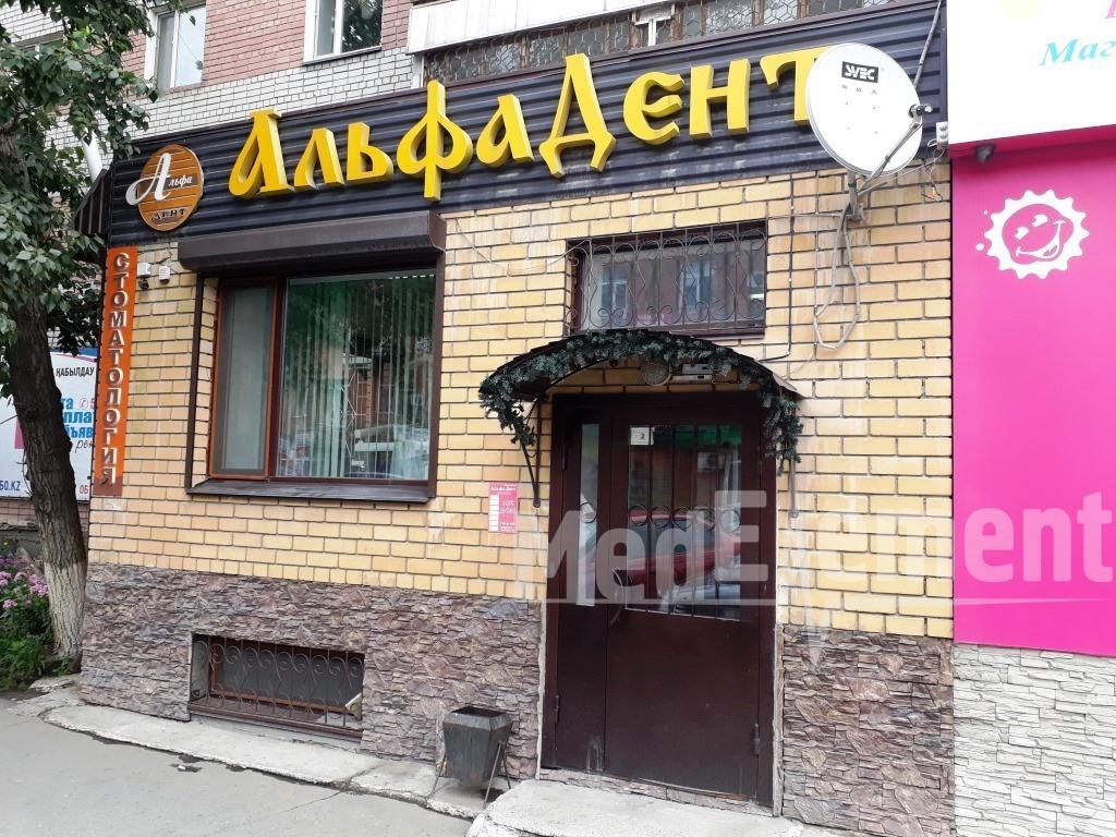 """Стоматология """"АЛЬФА ДЕНТ"""""""