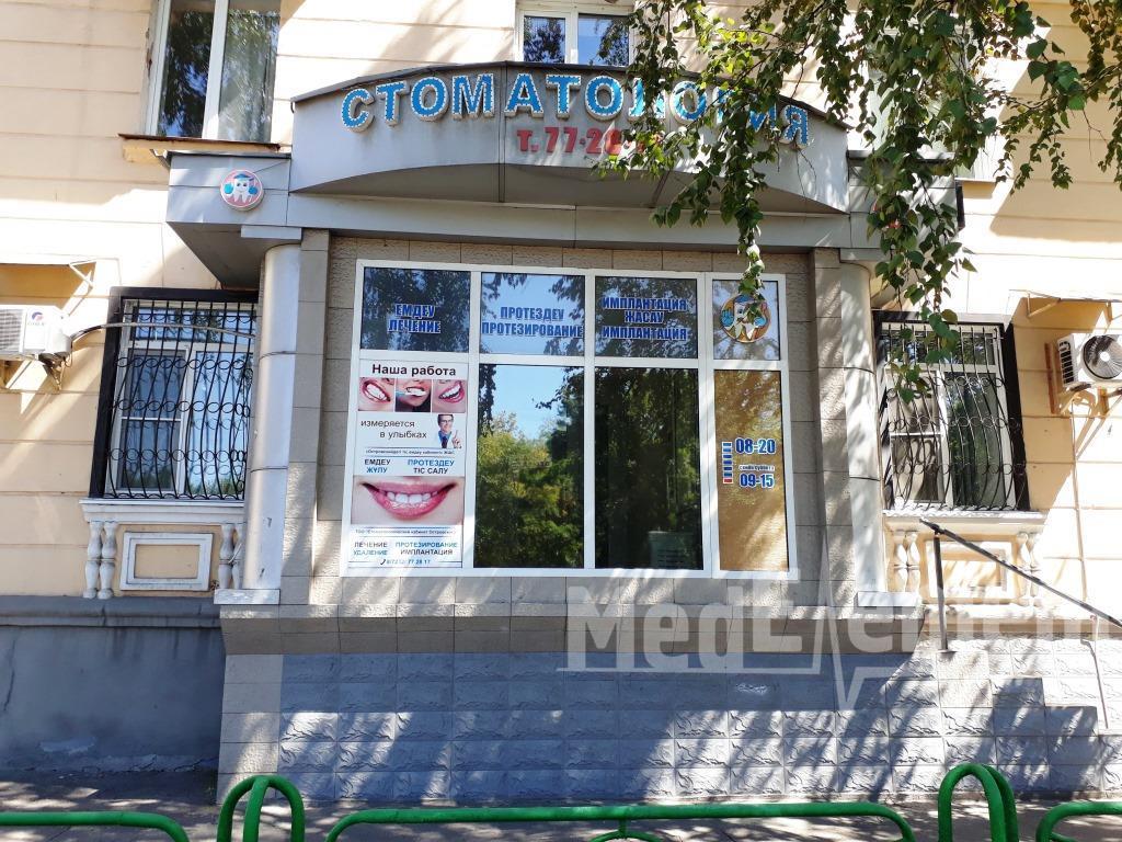 Стоматологический кабинет ОСТРОВСКОГО