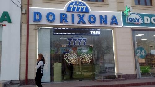 """Аптека """"7777"""" на Бирлашган 53"""