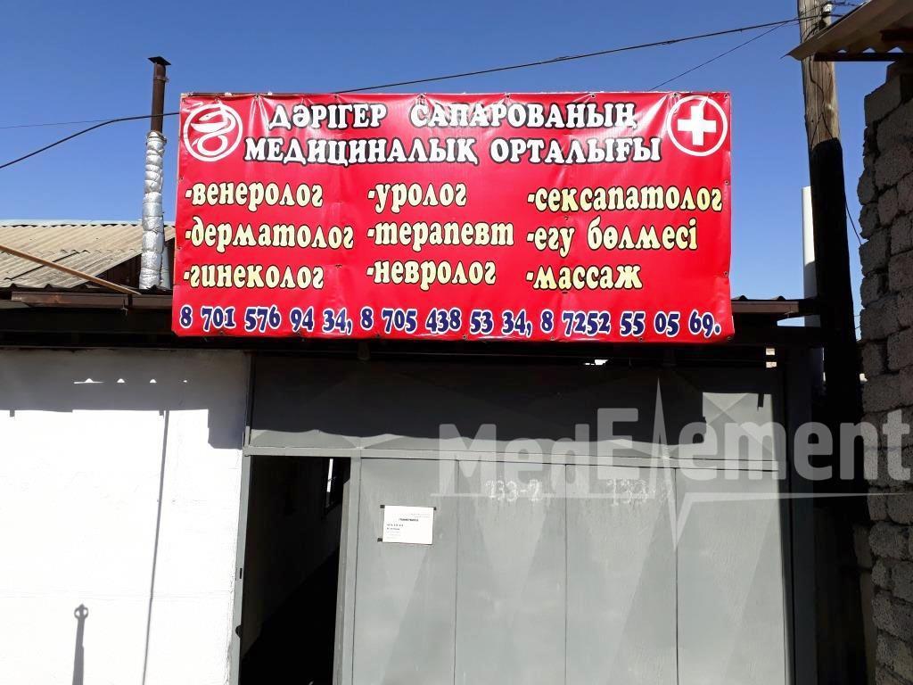 ДОКТОР САПАРОВА медицина орталығы