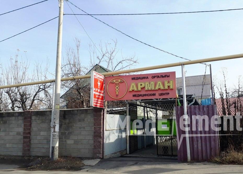 """""""АРМАН"""" медицина орталығы"""