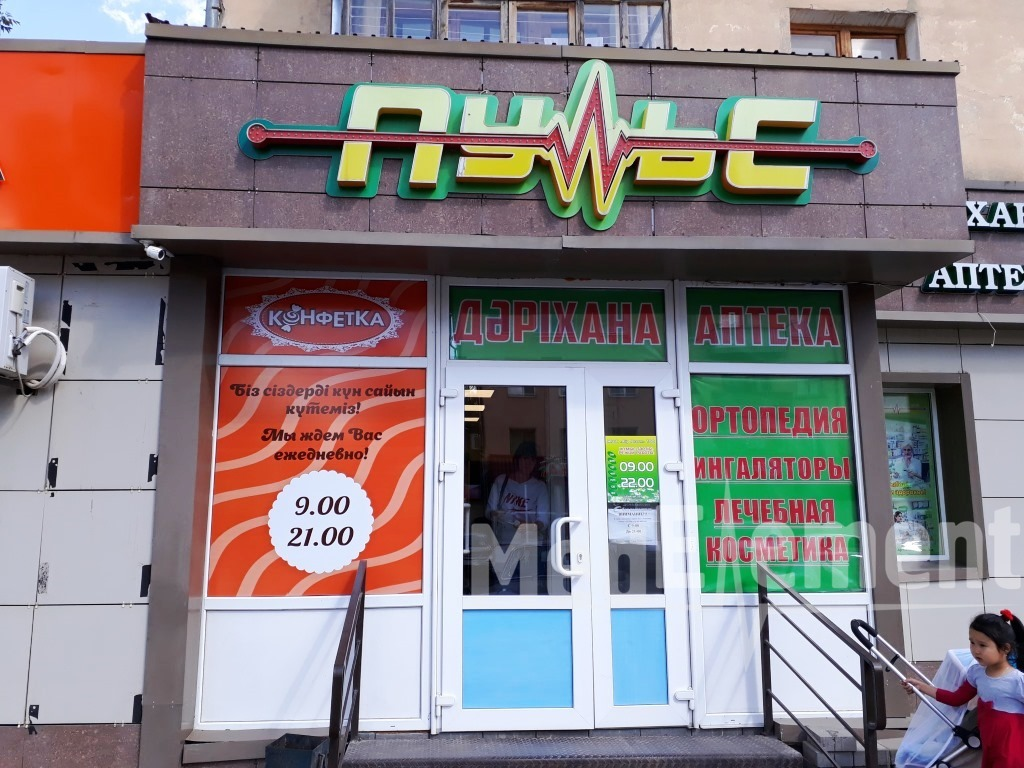"""Аптека """"ПУЛЬС"""" на Ташенова"""