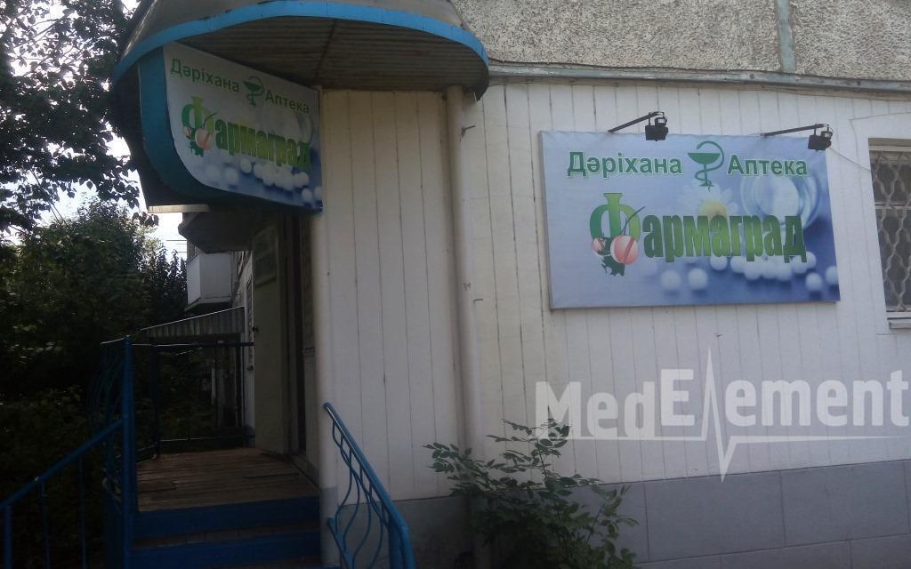 """Аптека """"ФАРМАГРАД"""""""
