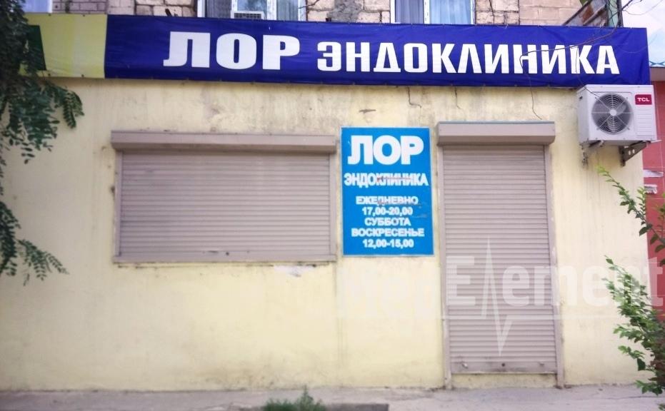 """""""ЛОР-ЭНДОКЛИНИКА"""" медицина орталығы"""