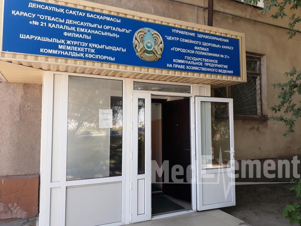 Городская поликлиника №21 (филиал в мкр Карасу)