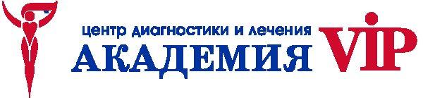 """Медицинский центр диагностики и лечения """"АКАДЕМИЯ VIP"""""""