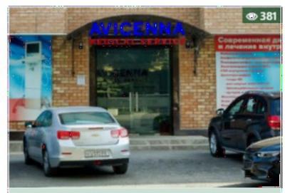 "Клиника ""AVICENNA MEDICAL SERVICE"""