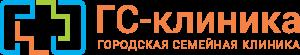 """Городская семейная клиника """"ГС-КЛИНИКА"""""""
