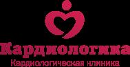 """Медицинский центр """"КАРДИОЛОГИКА"""""""