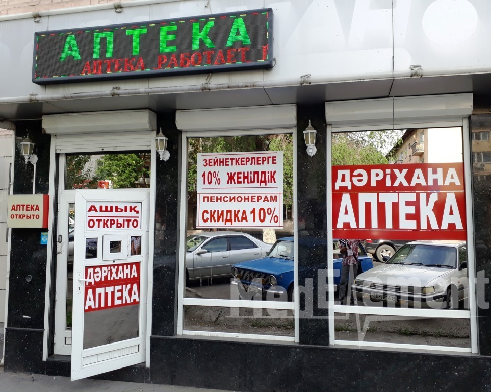 Аптека на Шевченко 128