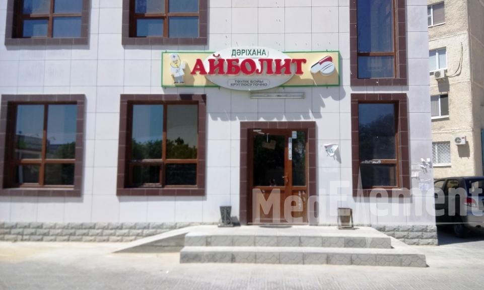 """Аптека """"АЙБОЛИТ"""" в мкр 28, д. 10А"""