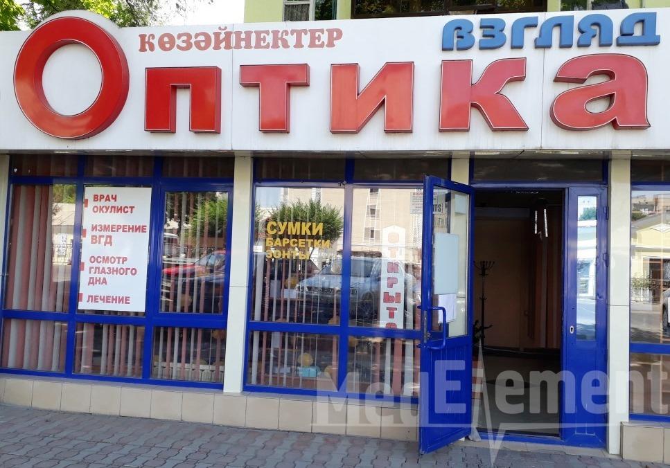 """Оптика """"ВЗГЛЯД"""" на Тамерлановском шоссе"""