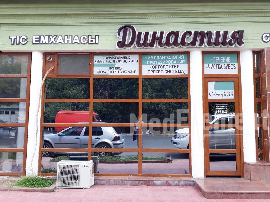 """""""ДИНАСТИЯ"""" тіс емдеуі"""