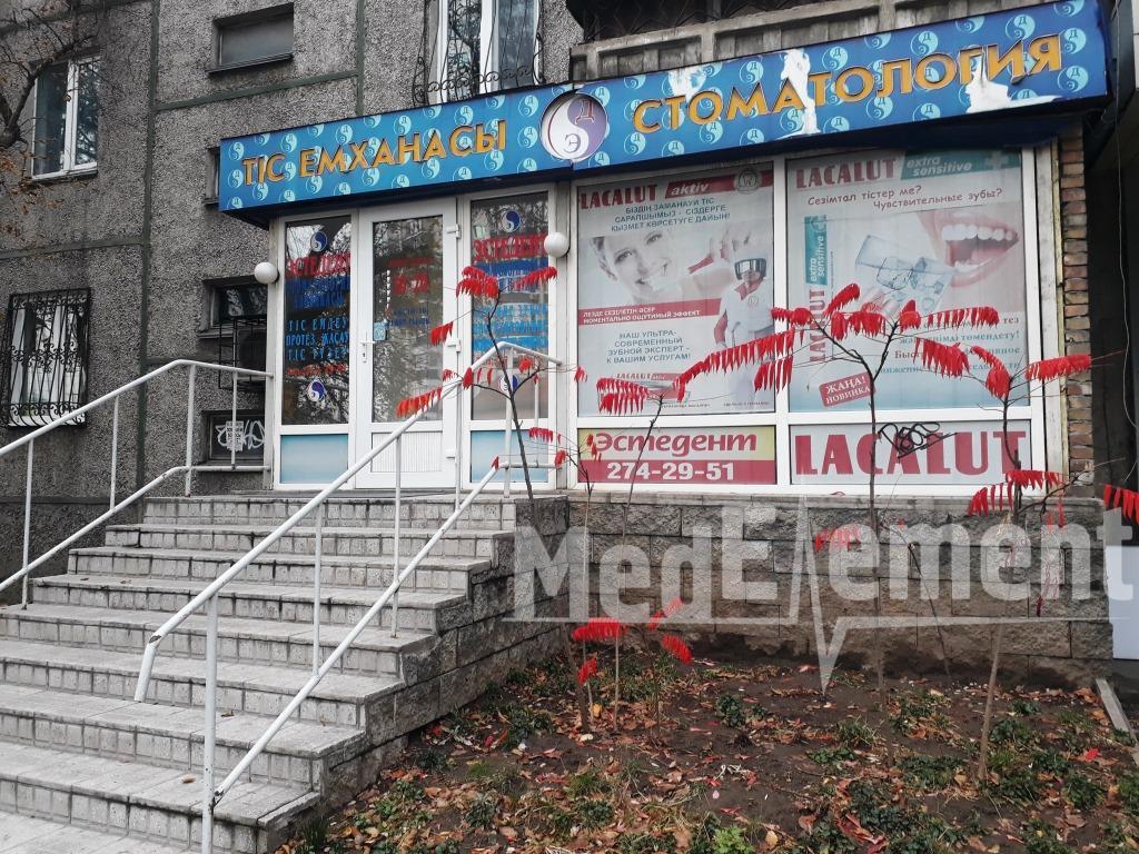 """Стоматологическая клиника """"ЭСТЕДЕНТ"""""""