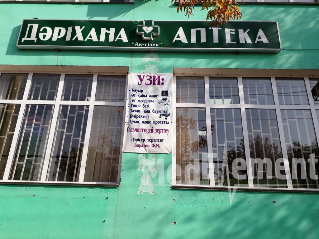 """Кабинет УЗИ при аптеке """"АҚ ТІЛЕК"""""""