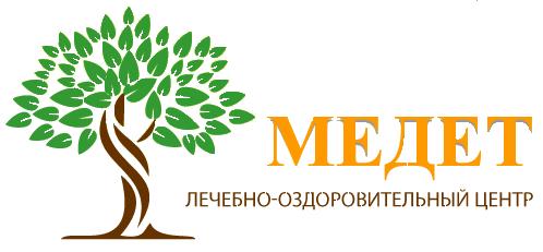 """Лечебно-оздоровительный центр """"МЕДЕТ"""""""