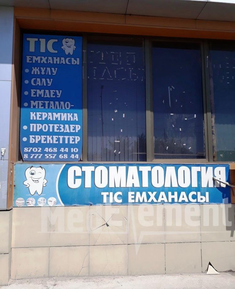 """Стоматология в ТД """"Айжан"""""""