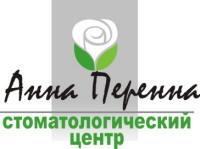 """Стоматологическая клиника """"АННА ПЕРЕННА"""""""