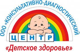 """Консультативно-диагностический центр """"ДЕТСКОЕ ЗДОРОВЬЕ"""""""