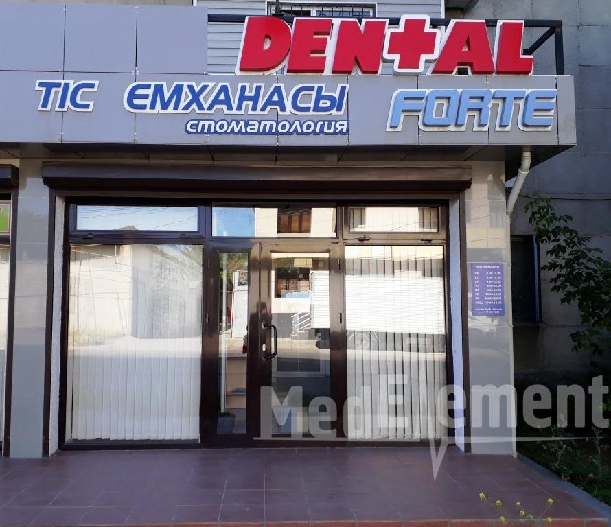 """Стоматология """"DEN+AL FORTE"""""""